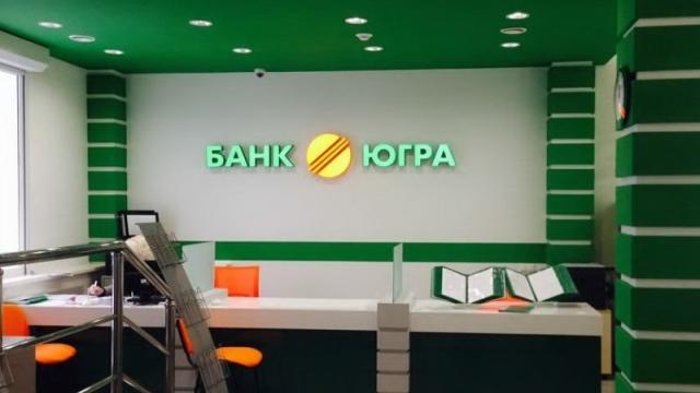 Шиляев уличил временную администрацию банка «Югра» в увеличении финансовой дыры